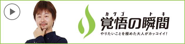 覚悟の瞬間 時短設計士 有限会社大青鉄工 佐薙啓太郎