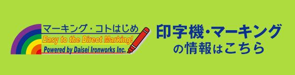 印字作業|印字機|マーキング|大青鉄工